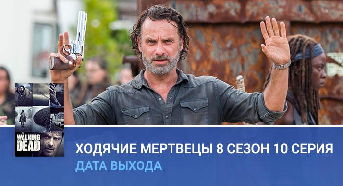 Ходячие мертвецы 8 сезон 10 серия