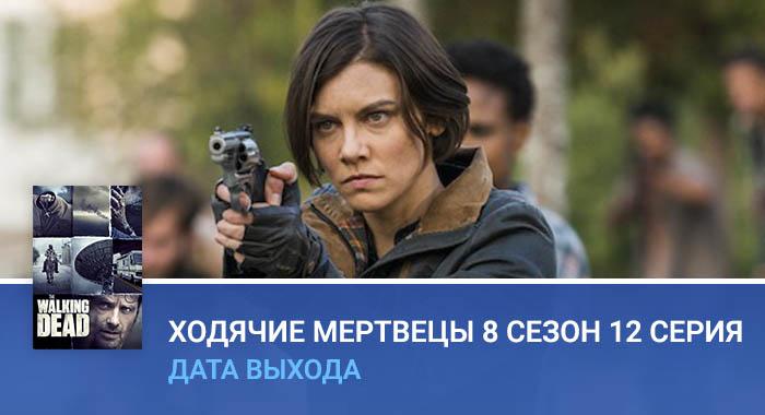 Ходячие мертвецы 8 сезон 12 серия