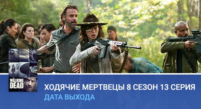 Ходячие мертвецы 8 сезон 13 серия