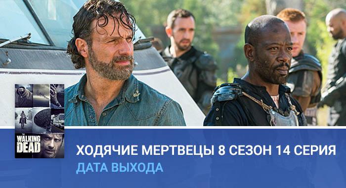 Ходячие мертвецы 8 сезон 14 серия