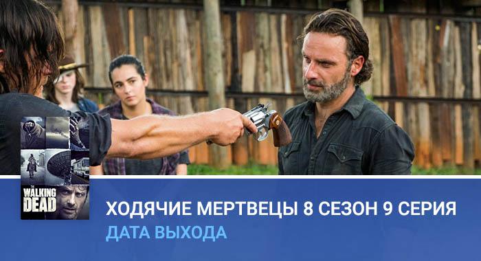 Ходячие мертвецы 8 сезон 9 серия