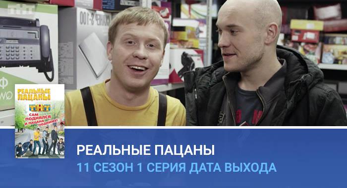 Реальные пацаны 11 сезон 1 серия