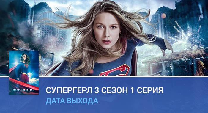 Супергерл 3 сезон 1 серия