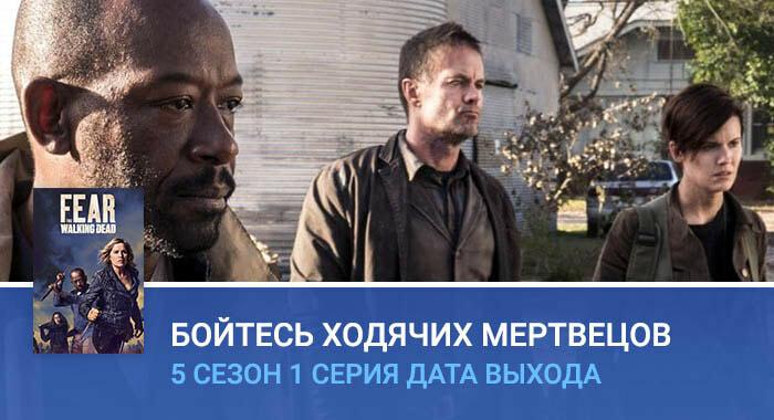 Бойтесь ходячих мертвецов 5 сезон 1 серия