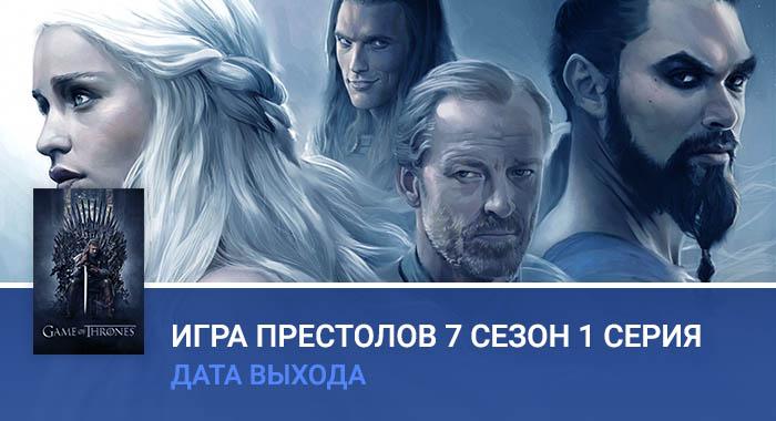 Скачать бесплатно сериал игра престолов 7 сезон бесплатно