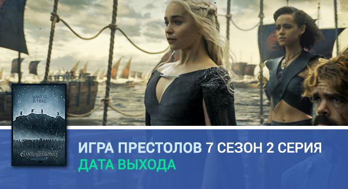 Игра Престолов 7 сезон 2 серия