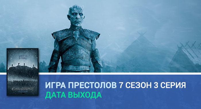 Игра Престолов 7 сезон 3 серия