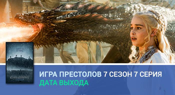 Игра Престолов 7 сезон 7 серия