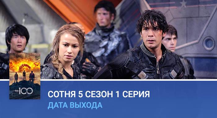 Сотня 5 сезон 1 серия