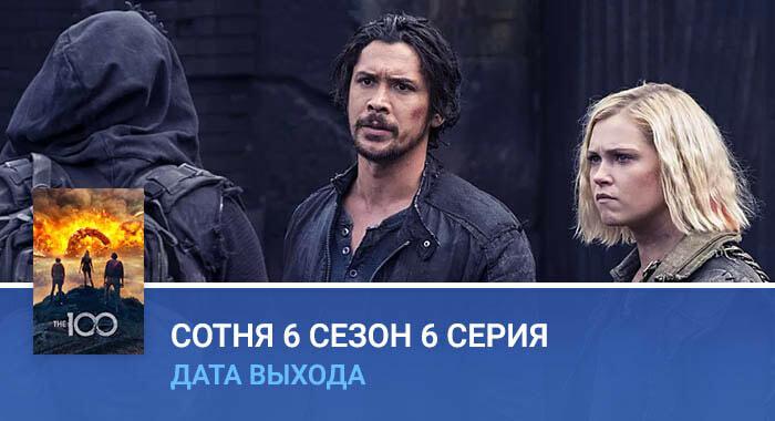 Сотня 6 сезон 6 серия дата выхода