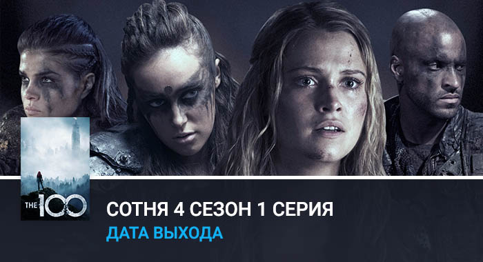 Сотня 4 сезон 1 серия дата выхода