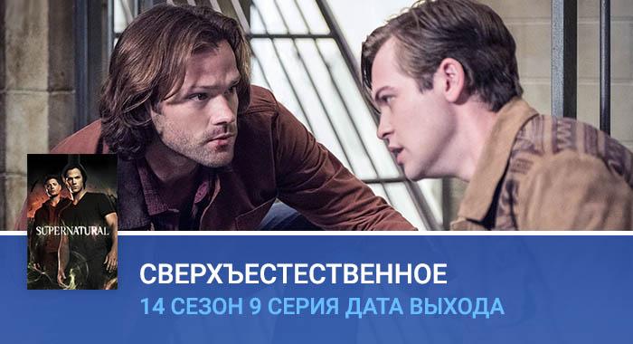Сверхъестественное 14 сезон 1 серия