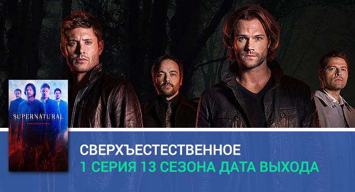 Сверхъестественное 13 сезон 1 серия