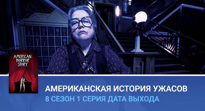 Американская История Ужасов 8 сезон 1 серия