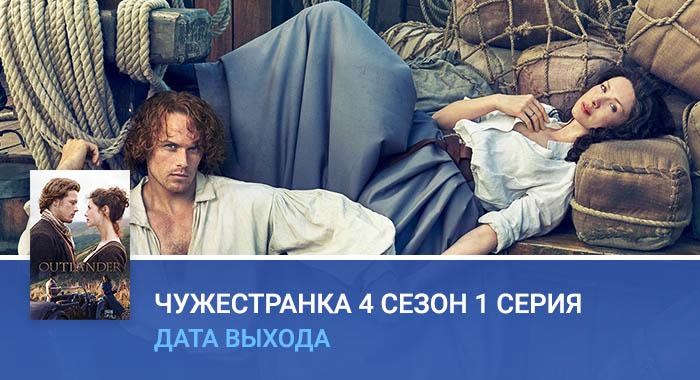 Чужестранка 4 сезон 1 серия