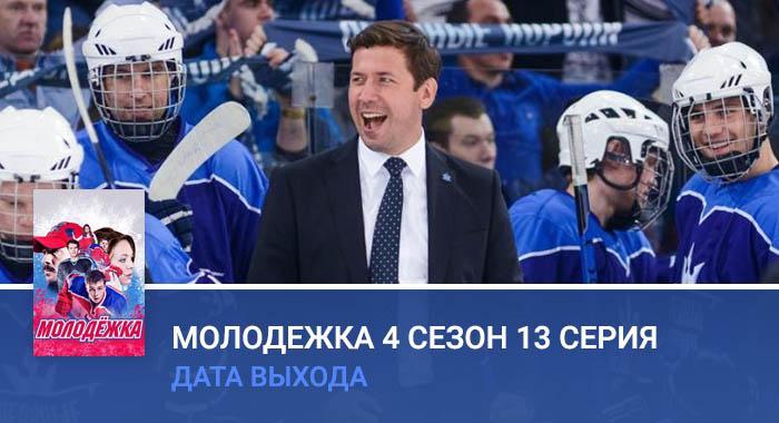 Молодежка 4 сезон 13 серия