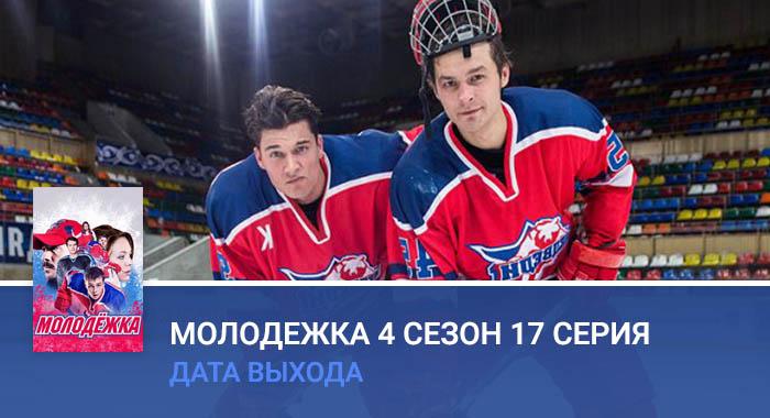 Молодежка 4 сезон 17 серия