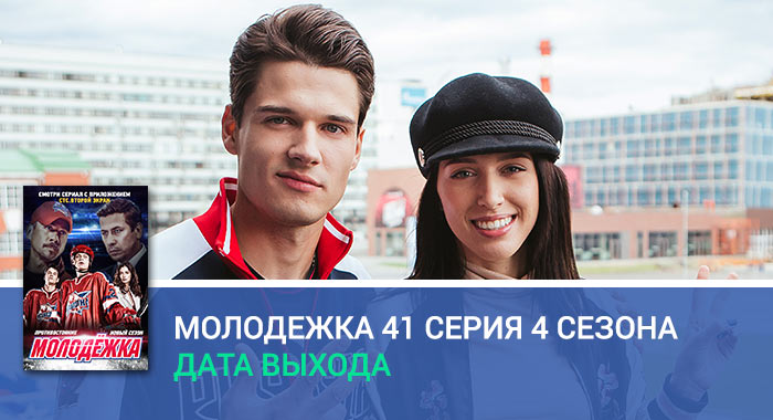 Молодежка 4 сезон 41 серия