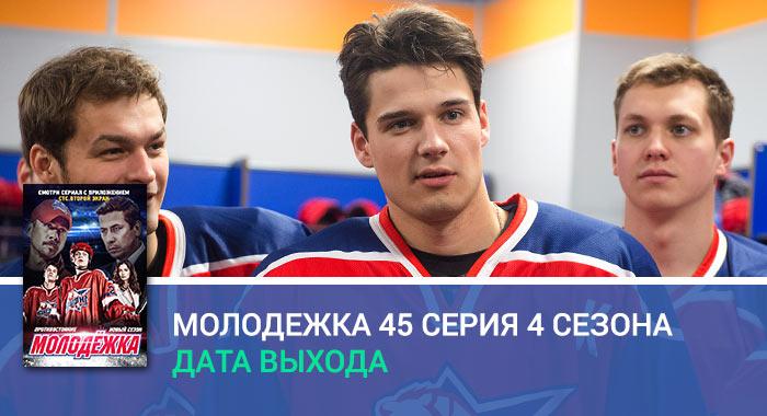 Молодежка 4 сезон 45 серия