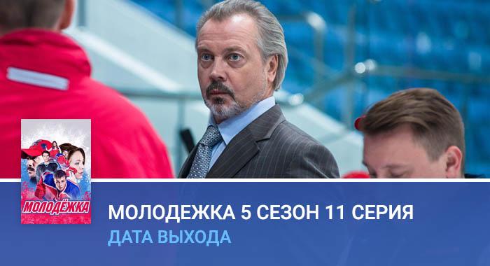 Молодежка 5 сезон 11 серия