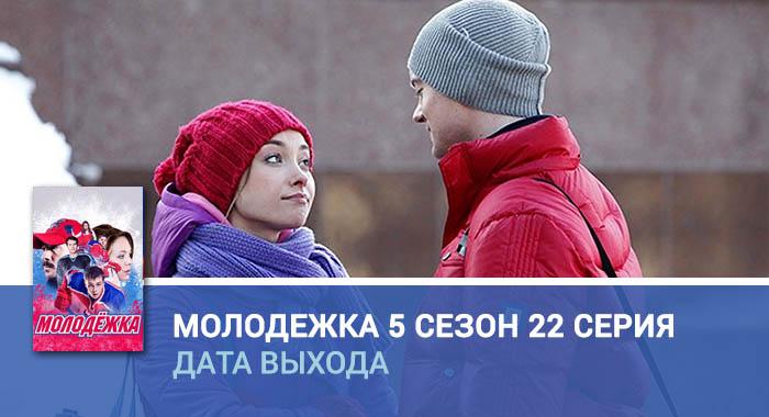 Молодежка 5 сезон 22 серия