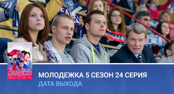 Молодежка 5 сезон 24 серия