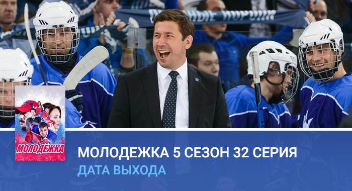 Молодежка 5 сезон 32 серия