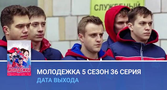 Молодежка 5 сезон 36 серия