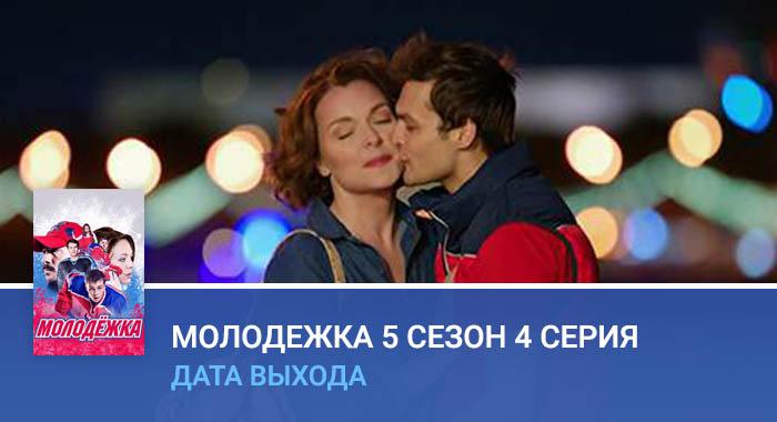 Молодежка 5 сезон 4 серия