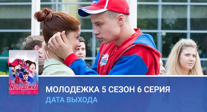 Молодежка 5 сезон 6 серия