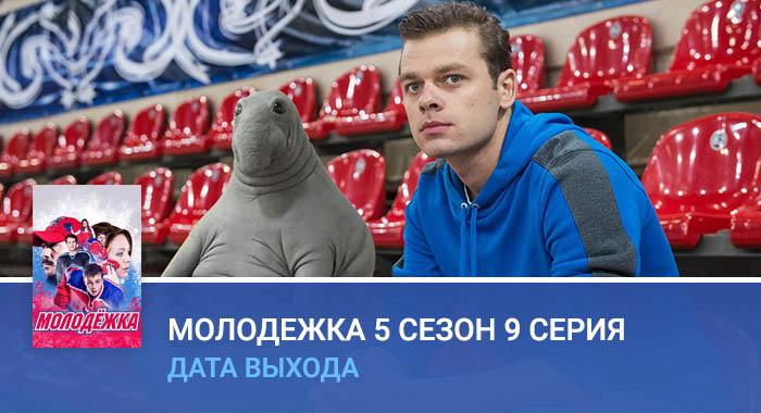 Молодежка 5 сезон 9 серия