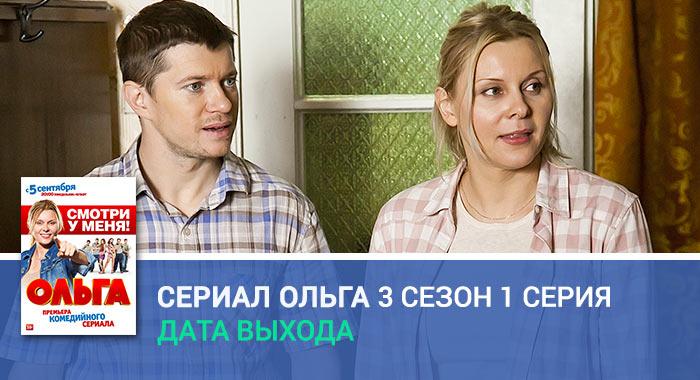 Ольга 3 сезон 1 серия
