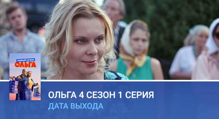 Ольга 4 сезон 1 серия