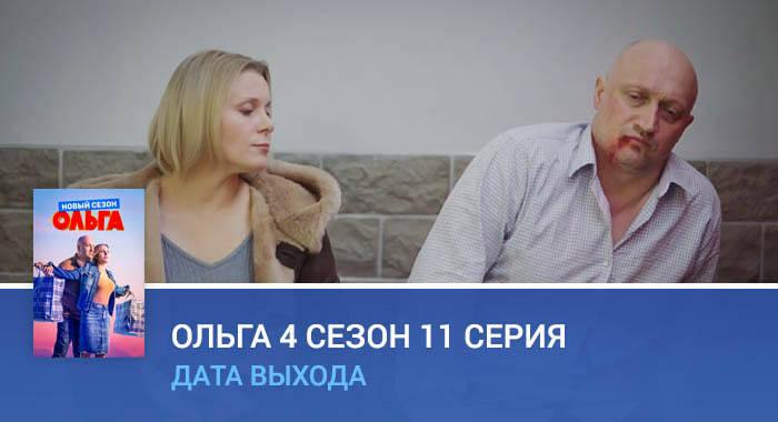 Ольга 4 сезон 11 серия