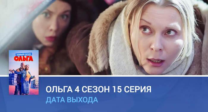 Ольга 4 сезон 15 серия