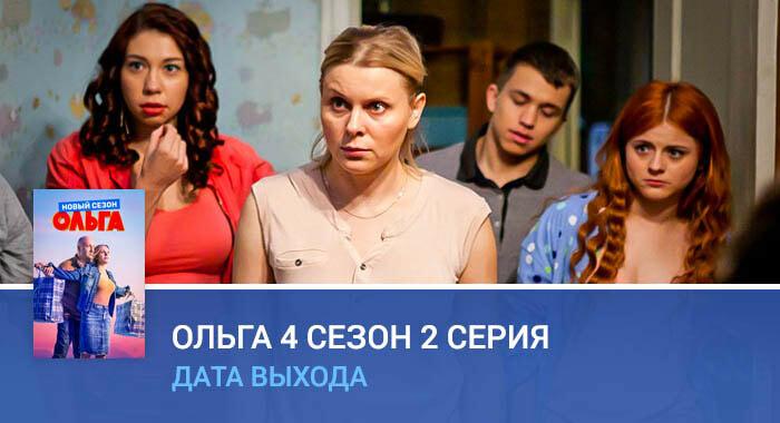 Ольга 4 сезон 2 серия