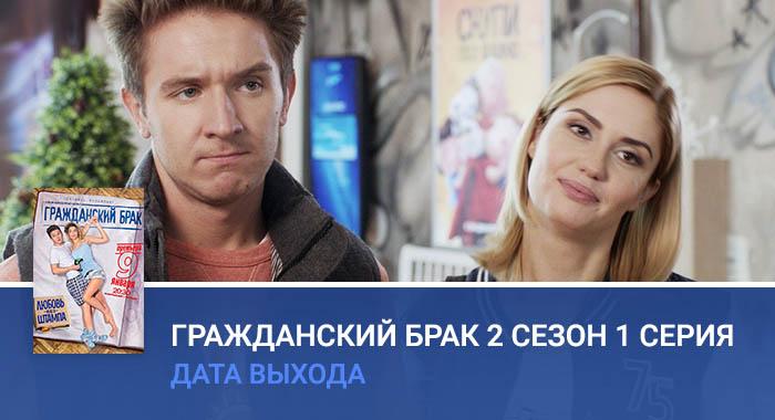 Гражданский брак 2 сезон 1 серия