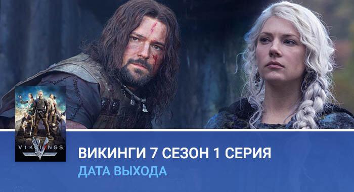Викинги 7 сезон 1 серия