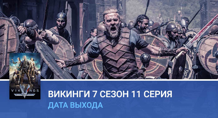 Викинги 7 сезон 11 серия
