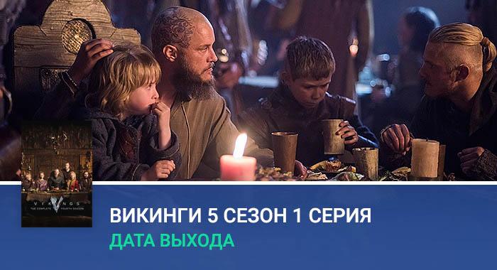 Викинги 5 сезон 1 серия дата выхода