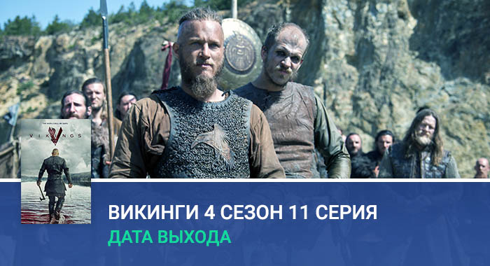 Викинги 4 сезон 11 серия дата выхода