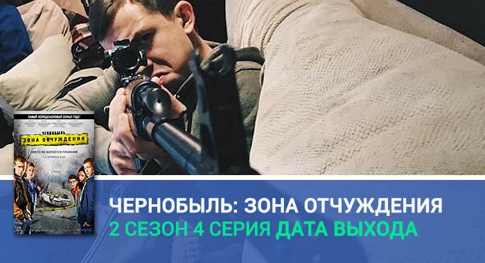 Чернобыль: Зона отчуждения 2 сезон 4 серия