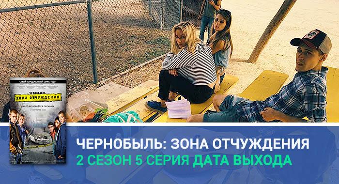 Чернобыль: Зона отчуждения 2 сезон 5 серия