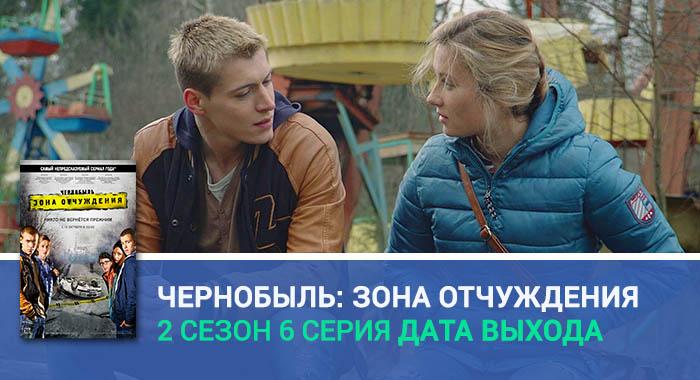 Чернобыль: Зона отчуждения 2 сезон 6 серия