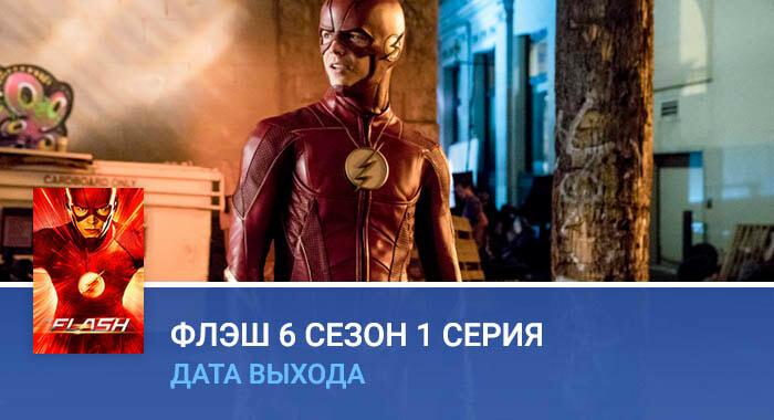 Флэш 6 сезон 1 серия