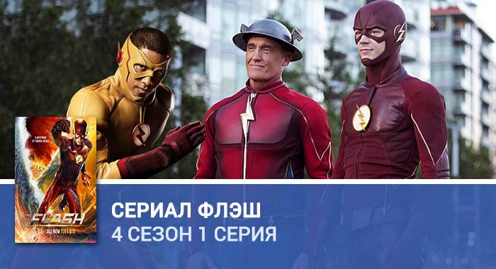 Флэш 4 сезон 1 серия