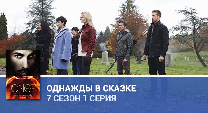 Однажды в сказке 7 сезон 1 серия