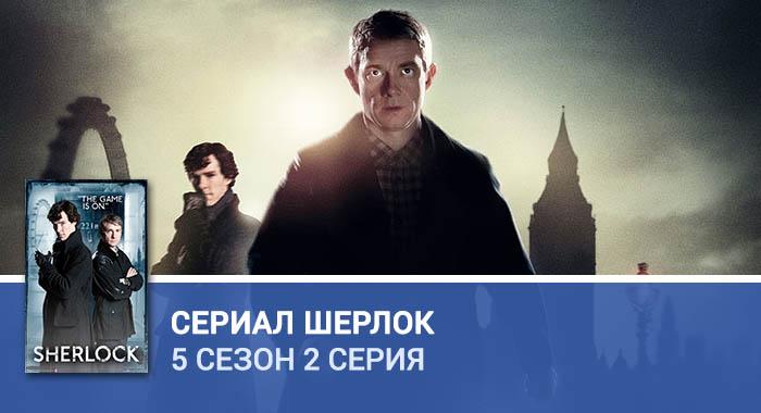 Шерлок 5 сезон 2 серия