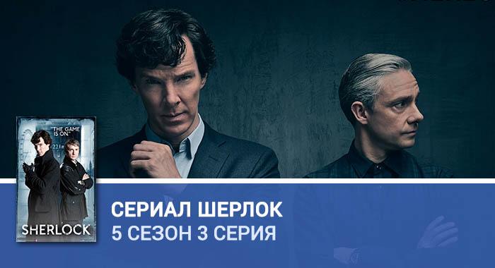 Шерлок 5 сезон 3 серия