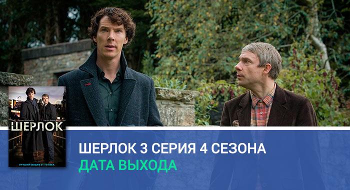 Шерлок 4 сезон 3 серия